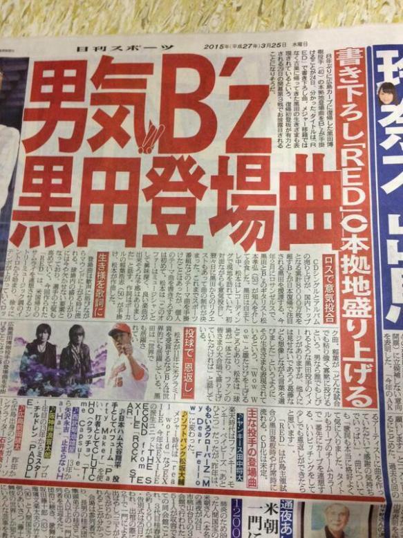 B'zが黒田の登場曲を書き下ろし