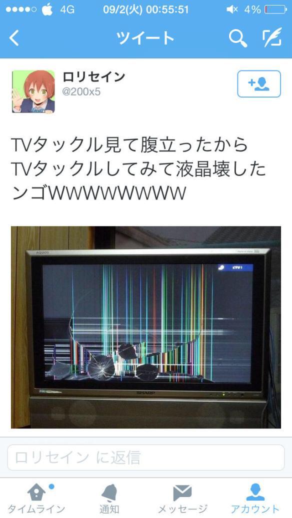 【悲報】なんJ民がTVタックルを観て激怒   テレビにタックルしてテレビを壊す