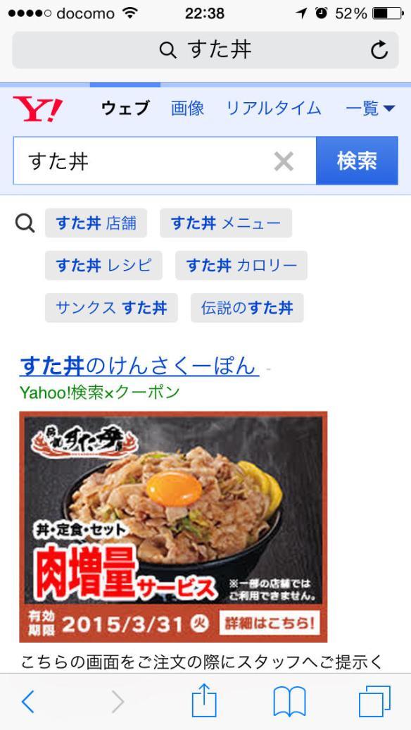 お前ら、今すぐ「すた丼」で検索しろ!