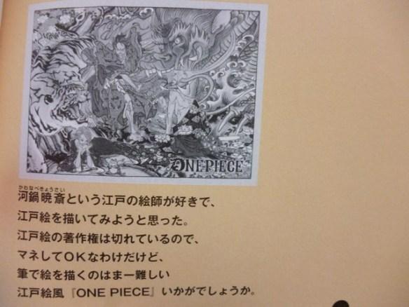 尾田栄一郎「江戸絵は著作権切れてるからパクってもOK」