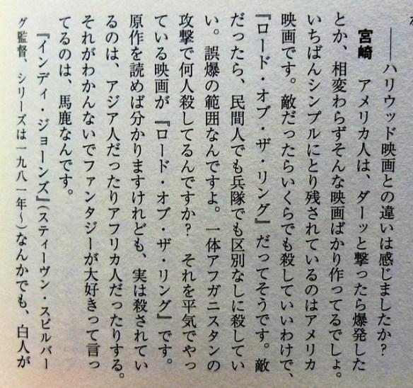 宮崎駿が『ロードオブザリング』と『インディージョーンズ』を批判してるぞwwwwwwwwwwwwwwwwwwww