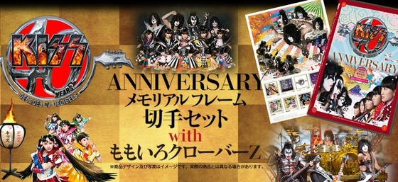 ももクロ、KISS40周年記念コラボ・メモリアルフレーム切手発売決定きたぁあああ!!!【画像あり】