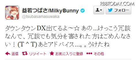 【芸能】Twitter炎上の益若つばさ、激怒するBIGBANGファンに再度謝罪「本当にごめんなさい」