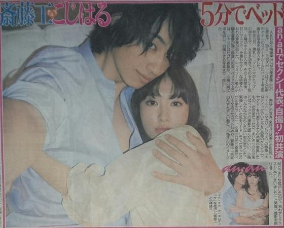 小嶋陽菜が斎藤工と裸で抱き合う写真が流出wwwwww【画像あり】