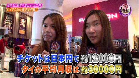 Berryz工房のタイ公演のチケット約12,000円