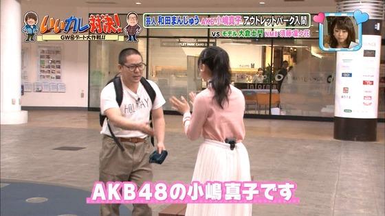AKB・小嶋真子がキモヲタとデートwwwwwwwww【画像あり】