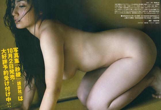 紗綾、ヌードがエロ過ぎる!「この肉つきたまんない」[画像あり]