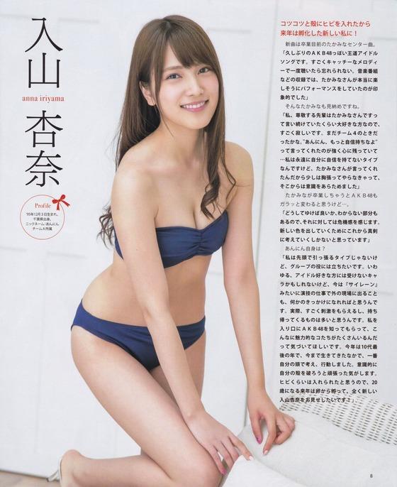 入山杏奈ちゃんの美しくエッチな体が素晴らしい【画像あり】