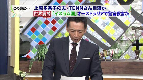 【悲報】上原多香子さんの夫ET―KINGのTENNさんが死去!自殺か!?【動画あり】