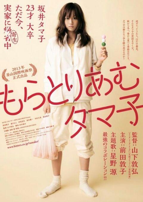 """前田敦子、マンガにゲームの""""食っちゃ寝""""ニート、ひきこもり姿を公開"""