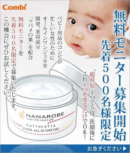 この広告の赤ちゃんの顔が腹立つ件【画像あり】