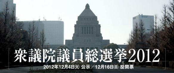 各党代表者に最後の質問! 総選挙2012「最後にもう一回聞いてみよう」各党代表者に質問