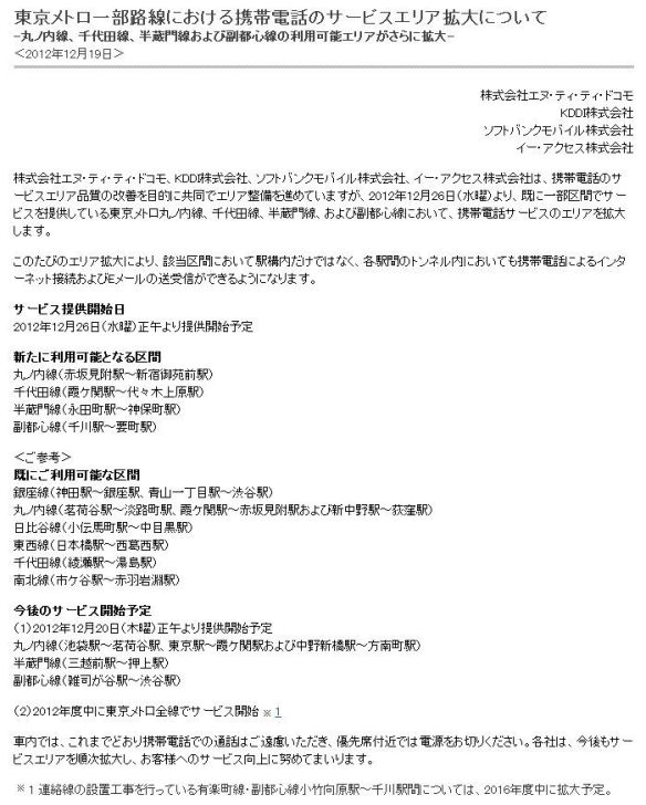 年内に東京メトロ制覇! 東京メトロにおける携帯電話のサービスエリア拡大