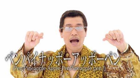セブンイレブン 新商品 パン パイナップルアップルパイ PPAP ピコ太郎 便乗に関連した画像-01