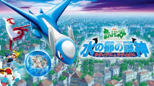 ポケットモンスター 水の都の護神 ラティアスとラティオス ポケモン 映画 テレビ東京に関連した画像-01