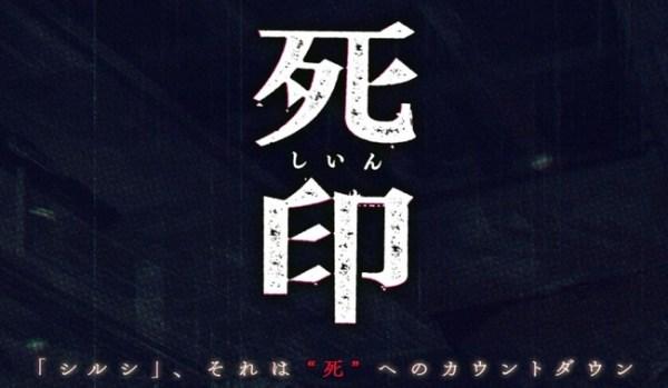 閲覧注意 死印 予約開始 ホラー 新作 発売日 恐怖映像に関連した画像-01