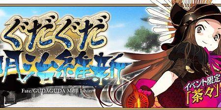 FGO ぐだぐだ明治維新 イベント 茶々 Fate フェイト グランドオーダーに関連した画像-01