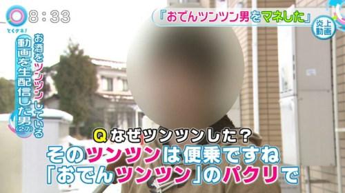 ニコ生 股間ツンツン男に関連した画像-01