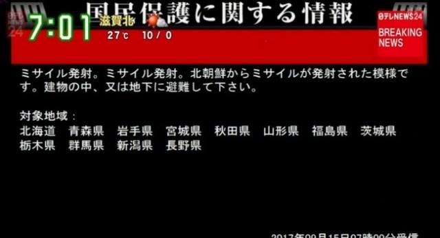 ミサイル 北朝鮮に関連した画像-01