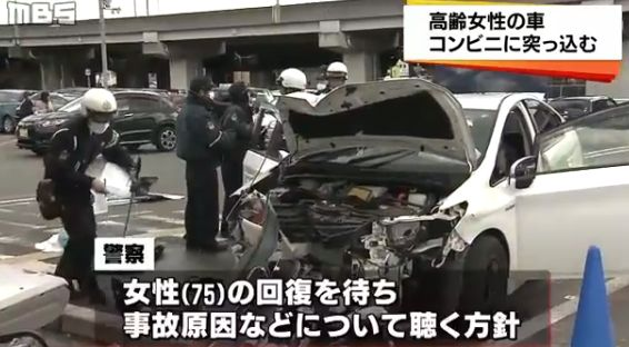 高齢 ドライバー 事故に関連した画像-01
