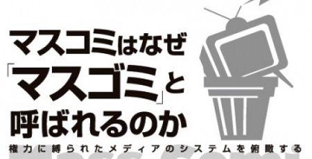 NHK マスコミ トランプ大統領 発言 切り貼りに関連した画像-01