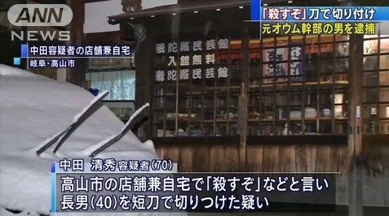 オウム元幹部逮捕に関連した画像-01
