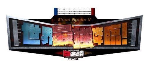 ストリートファイターV 闘会議 スト5に関連した画像-01