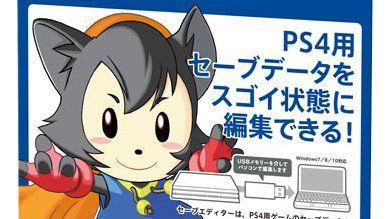 PS4 セーブエディター PARに関連した画像-01