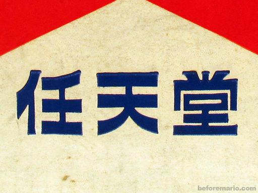 任天堂 ベセスダに関連した画像-01