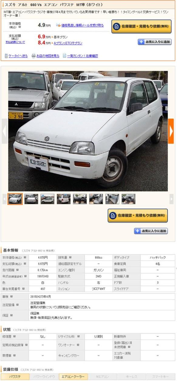 【驚愕】4万9000円の中古車ってヤバイかな・・・・・・?