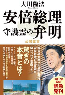 大川隆法「日本を取り戻す!こんにちは、安倍晋三です」