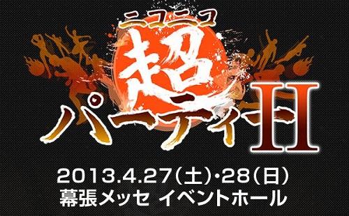 事件だらけのニコニコ超パーティーを3000円払って視聴した結果wwwwwwwww