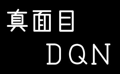 真面目とDQNがどういうものかわからなくなった