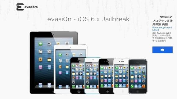 脱獄ツールの正式名称は「evasi0n」、公式サイトもオープン!