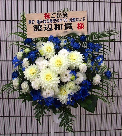 スペースゼロ スタンド花 東京 新宿 渋谷 池袋 中野 銀座他 全国お届け スタンドフラワー