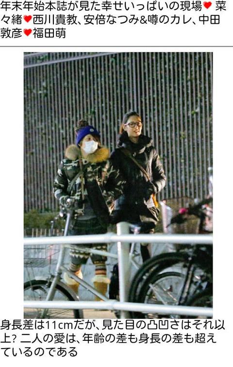 【画像あり】TMR西川貴教デート撮った記者に中指立てFUCK!隣で菜々緒爆笑→ファン「幻滅した」「これはないわ」