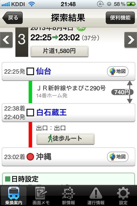 【画像】仙台から沖縄まで37分で行けることが判明wwwww