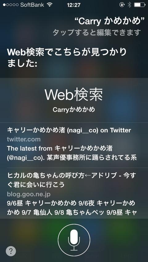 Siriにきゃりーぱみゅぱみゅを検索させたいんだが