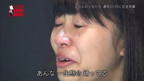 指原の泣き顔wwwwwww