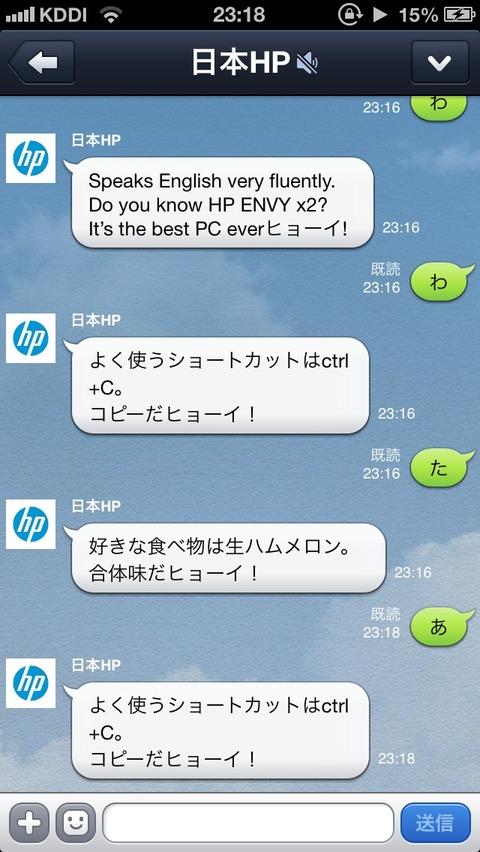 【画像あり】日本HPの公式LINEがキチな件