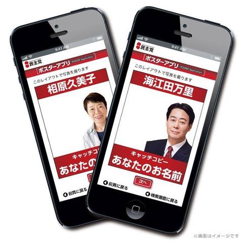 "【衝撃】 民主党が 発表した ""スマホアプリ"" が 誰得 だと話題 wwwwwwwwwwwwww"