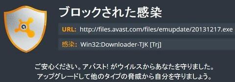 avast! 「ご安心ください。ウイルスからあなたを守りました」 → 自分のアップデートファイルを削除