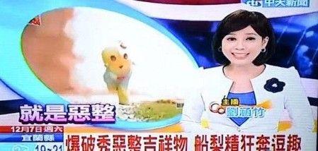 【ぱねぇ】 台湾で「ふなっしー」が紹介される → アナウンサー爆笑で原稿読めずwwwwwwwww