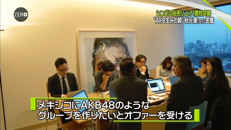 秋元康「メキシコにAKB48のようなグループを作りたいとオファーを受けた」一体どうなる?