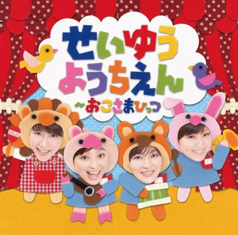 井上喜久子、本名陽子、金田朋子、金元寿子が幼児になりきってキッズソングをカバー『せいゆうようちえん~おこさまひっつ』