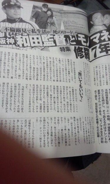 阪神・和田監督が不倫相手の星奈々に送ったメールがキモイと話題に