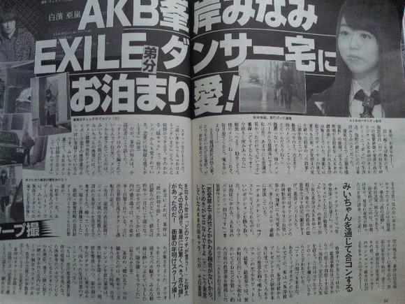 【悲報】AKB峯岸みなみが白濱亜嵐とお泊りデート