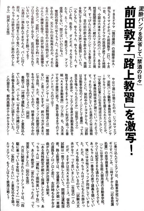 元AKB前田敦子がトヨタの番組だけでなく酒のCMも降板していたのが発覚w
