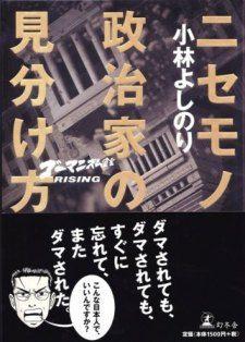 小林よしのり「緊急事態だ!わしの本を買って読め!」