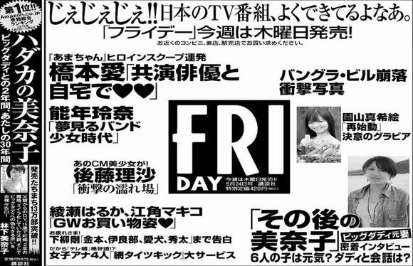 あまちゃんヒロイン能年玲奈&橋本愛のダブルフライデーキタ━━━━(゚∀゚)━━━━!!